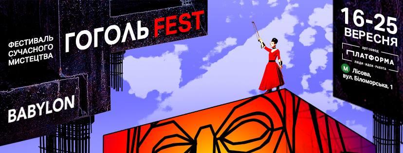 Команда «Чунгула» завітає на фестиваль «ГОГОЛЬFEST 2016»
